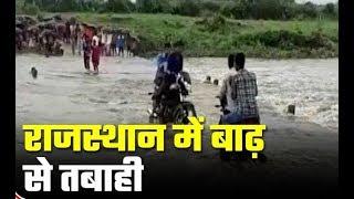 बाढ में बह गए किसानो के अरमान | बाराँ |flood in rajasthan