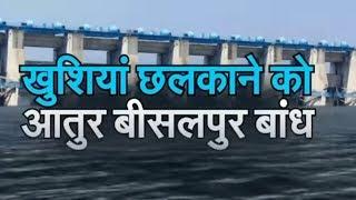 BISALPUR DAM||  बीसलपुर बांध कभी भी खोला जा सकता है गेट, जल स्तर 315 मीटर के पार