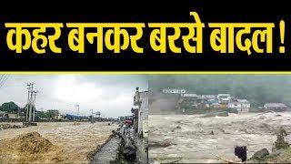 Himachal,Uttarakhand और Punjab में बारिश और बाढ़ का खौफनाक मंजर !