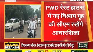 CM #मनोहरलाल #PWD  रेस्ट हाउस में रखेंगे विश्राम गृह की आधारशिला