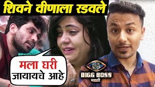 Veena Jagtap CRIES BADLY Because Of Shiv | Bigg Boss Marathi 2 Latest Update