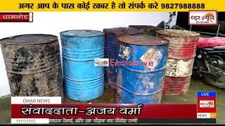 एसटीएफ इंदौर भोपाल की टीम ने पकड़ा नकली डीजल जिसमे एसटीएफ ने 6 लोग बताये  धामनोद पुलिस ने 2 बताये