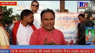 जांजगीर चाम्पा/कचहरी चौक में पिछड़ा वर्ग की आरक्षण बढ़ने की खुशी में कार्यकर्ताओं ने बांटे मिठाई।