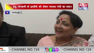 इंदु गोस्वामी के इस्तीफे को लेकर भाजपा मंत्री का बयान    ANV NEWS DHARAMSHALA - HIMACHAL