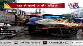 शहर की सड़कों पर अवैध अतिक्रमण || ANV NEWS PANIPAT - HARYANA