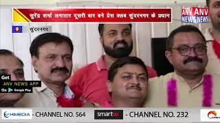 सुरेंद्र शर्मा लगातार दूसरी बार बने प्रेस क्लब सुंदरनगर के प्रधान || ANV NEWS SUNDERNAGAR - HIMACHAL