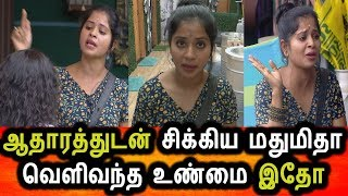 BIGG BOSS TAMIL 3|16th AUGUST 2019|55th FULL EPISODE|DAY 54|BIGG BOSS TAMIL 3 LIVE|Madhumitha FAKE