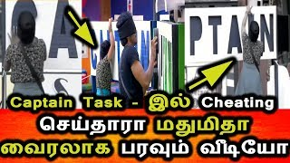 BIGG BOSS TAMIL 3|17th AUGUST 2019|PROMO 2|DAY 55|BIGG BOSS TAMIL 3 LIVE|Madhu Cheating