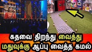 BIGG BOSS TAMIL 3|17th AUGUST 2019|PROMO 1|DAY 55|BIGG BOSS TAMIL 3 LIVE|Kamal Open The Door