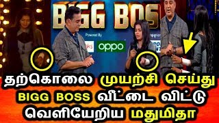 BIGG BOSS TAMIL 3|17th AUGUST 2019|PROMO 1|DAY 55|BIGG BOSS TAMIL 3 LIVE|Madhumitha Suicide Attempt