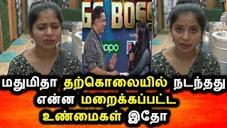 BIGG BOSS TAMIL 3|17th AUGUST 2019|56th FULL EPISODE|DAY 55|BIGG BOSS TAMIL 3 LIVE|Madhu Suicide
