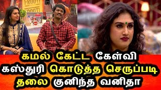 BIGG BOSS TAMIL 3|18th AUGUST 2019|PROMO 3|DAY 56|BIGG BOSS TAMIl 3 LIVE|Kasthuri Attack Vanitha