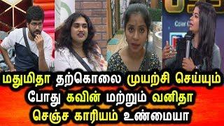 BIGG BOSS TAMIL 3|18th AUGUST 2019|PROMO 4|DAY 56|BIGG BOSS TAMIL 3 LIVE|Madhumitha Kavin Vanitha
