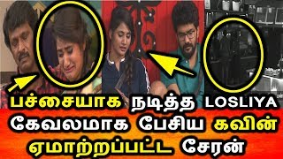 BIGG BOSS TAMIL 3|18th AUGUST 2019|57th FULL EPISODE|DAY 56|BIGG BOSS TAMIL 3 LIVE|Kavin Worst Activ