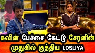 BIGG BOSS TAMIL 3|19th AUGUST 2019|PROMO 1|DAY 57|BIGG BOSS TAMIL 3 LIVE|Losliya Attack Cheran