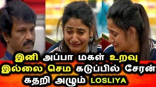 BIGG BOSS TAMIL 3|19th AUGUST 2019|PROMO 2|DAY 57|BIGG BOSS TAMIL 3 LIVE|Losliya Talk About Cheran