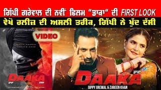 Gippy Garewal ਤੇ Zareen Khan ਇੱਕ ਵਾਰ ਫਿਰ ਦਿਖਣਗੇ ਇਕਠੇ | Daaka Movie