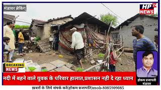 राजगढ़ जिले का भ्रस्ट प्रशासन, गरीब का शव ढूंढने कोई नही पहुँचा