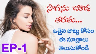 Sogasu Chudatharama Tharama EP-1 | Hair Growth Tips | Health Tips | Top Telugu TV