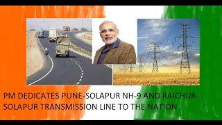 PM DEDICATES PUNE-SOLAPUR NH-9 AND RAICHUR-SOLAPUR TRANSMISSION LINE  TO THE NATION | PMO