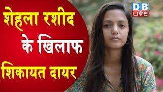 Shehla Rashid के खिलाफ शिकायत दायर | Supreme Court से की जल्द गिरफ्तारी की मांग |#DBLIVE