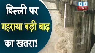 Delhi पर गहराया flood का खतरा! दिल्ली सरकार ने जारी किया अलर्ट | #DBLIVE