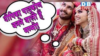 रणवीर सिंह को दीपिका ने कहा 'हाय डैडी'| Deepika Padukone |  Ranveer's Insta Live