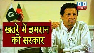 खतरे में Imran Khan की सरकार, Pakistan में फिर लगेगा सैन्य शासन! #DBLIVE