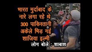 भारत मुर्दाबाद के नारे लगा रहे है 300 पाकिस्तानियों से अकेले भीड़ गयी शाज़िया इल्मी