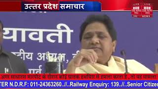 Uttar Pradesh news // बसपा जल्द उपचुनाव के लिए प्रत्याशियों का एलान