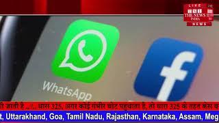 अब व्हाट्सएप का नाम बदल जाएगा  फेसबुक से नाता जुड़ जाएगा THE NEWS INDIA