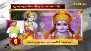 Bhakti Top 10 || 19 August 2019 || Dharm And Adhyatma News ||