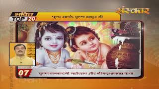 Bhakti Top 20 || 20 August 2019 || Dharm And Adhyatma News || Sanskar