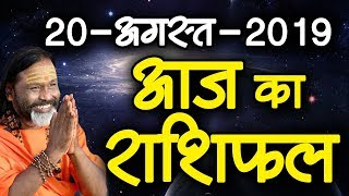 Gurumantra 20 August 2019 - Today Horoscope - Success Key - Paramhans Daati Maharaj