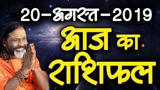 Gurumantra 20 August 2019 - Today Horoscope - Success Key - Paramhans Daati Maharaj