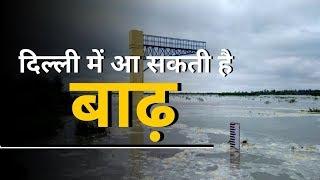 Delhi में सबसे बड़ी बाढ़ का खतरा, Arvind Kejriwal ने बुलायी Emergency Meeting | Yamuna Flood Alert
