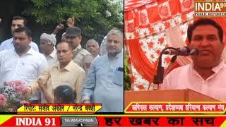 INDIA 91... हरियाणा कल्याण मंच अध्यक्ष ऋषि पाल कल्याण  15 अगस्त पर पूर्व सांसद राजकुमार सैनी के साथ