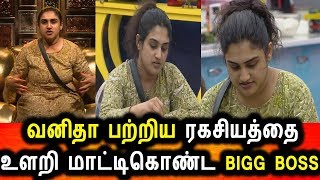BIGG BOSS TAMIL 3|19th AUGUST 2019|58th FULL EPISODE|DAY 57|BIGG BOSS TAMIL 3 LIVE|Vanitha Secret