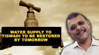 Water Supply To Tiswadi Will Be Restored By Tomorrow