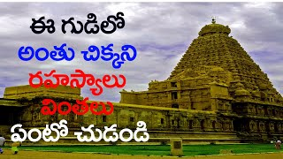 Unknown Facts and Wonders of Brihadishvara Temple | Telugu | Bakthi | Top Telugu TV