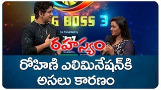The Reason Behind Artist Rohini Elimination | Bigg Boss Telugu Season 3 | Top Telugu TV