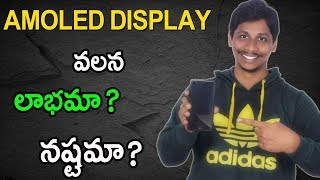 advantage and disadvantage of super amoled display telugu