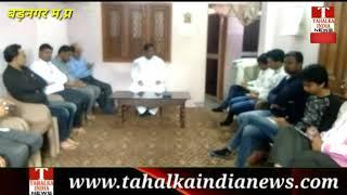 बड़नगर में म,प्र शासन स्वास्थ्य मंत्री के दौरा विधायक मोरवाल ने की प्रेस वार्ता