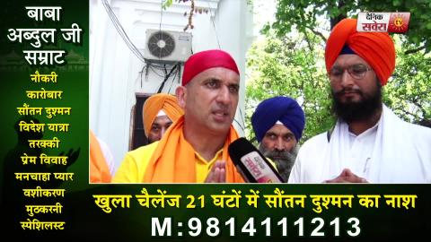 Gurudwara Ber Sahib में नतमस्तक हुए Advocate Harpreet Sandhu