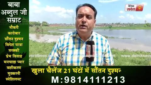 Exclusive: Patiala में फिर Flood का ख़तरा, पानी से भरे खेत