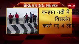 Breaking news अस्थि विसर्जन करने गए चार लोगों की कान्हा नदी में डूबने से मौत NEWS INDIA