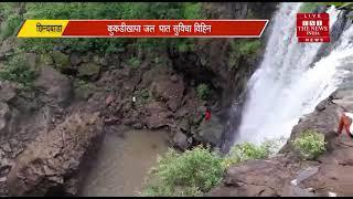 छिंदवाडा:- नदियां,जलप्रपात,देवगढ किला,जलप्रपात,हरीभरी मनोरम वादियां अनगिनत पर्यटन स्थल है NEWS INDIA