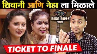 Shivani And Neha WINS Ticket To Finale | Bigg Boss Marathi 2 Latest Update