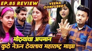 Neha And Aroh INSULTS Kishori Tai | Veena Jagtap Crying | Bigg Boss Marathi 2 Ep.85 Review