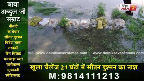 Exclusive: Jalandhar के Villages में भरे पानी से अब Railway Track के बहने का खतरा